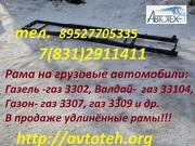 Рама на ГАЗ 3302,  Валдай 33104,  Валдай-Фермер,  Бортовой кузов Газон