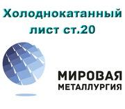 Лист конструкционный сталь 20,  лист х/к ст.20 ГОСТ 19904-90
