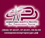 Компания ООО «КемеровоЭнергоРесурс» предлагает из наличия и с доставко