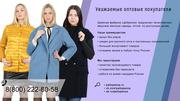 Интернет - магазин пальто. Заказ от 3-х штук.